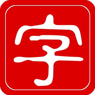 hanziyuan.net